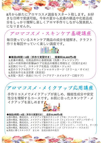 アロマコスメ講座.jpg
