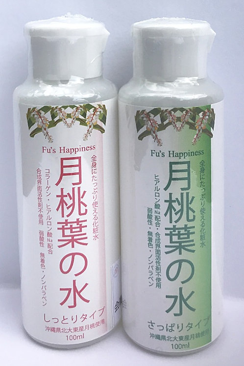 月桃葉の水(げっとうはのすい)