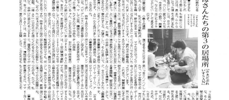 岳南朝日新聞6月掲載されました