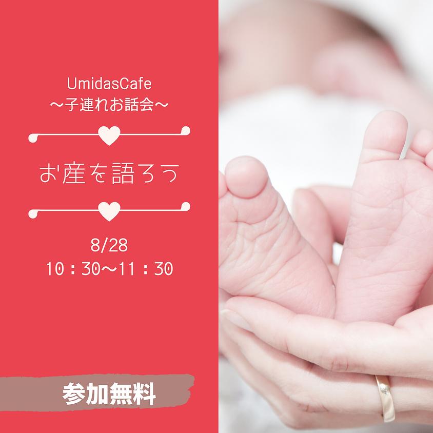 キャンセル待ち 8/28Umidascafe~お産を語ろう