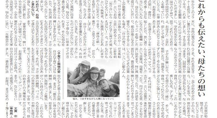 岳南朝日新聞4月号掲載されました