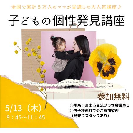 5/13子どもの個性発見講座♪見守り託児付き
