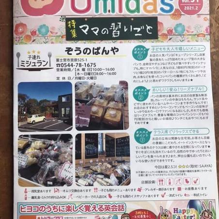 フリーペーパーUmidas+4月号広告掲載希望者様募集中