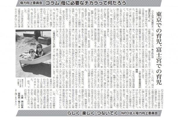 岳南朝日新聞5月掲載されました