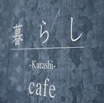 暮らしカフェ.JPG