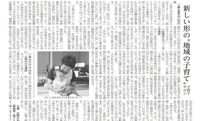 岳南朝日新聞10月掲載されました