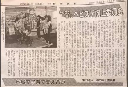 岳南朝日新聞で連載開始!ベビ*ステ向上委員会