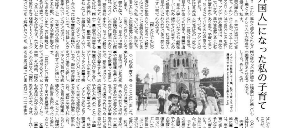 岳南朝日新聞7月掲載されました