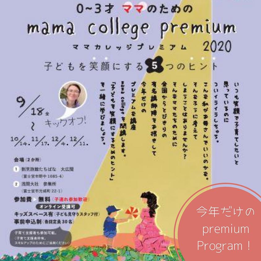 mamacollege premium2020