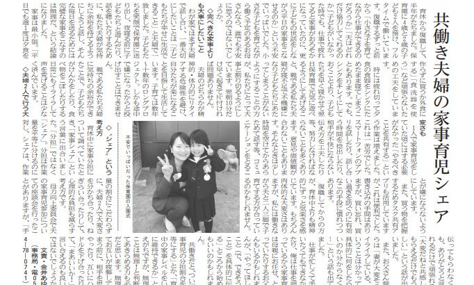 岳南朝日新聞11月掲載されました