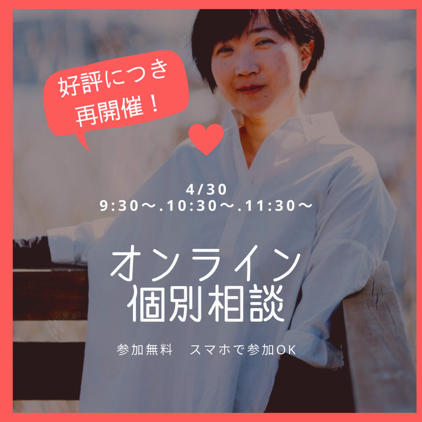 4/30ボランティア企画 「オンライン個別相談ソルトtime」