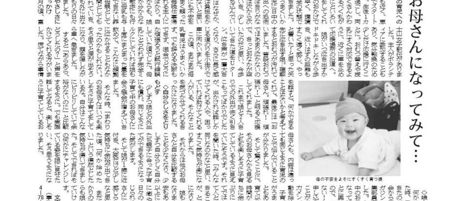岳南朝日新聞9月掲載されました