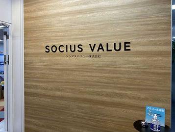 SOCIUS VALUE 株式会社.jpg