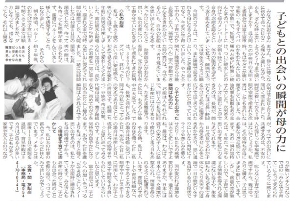岳南朝日新聞12月掲載されました
