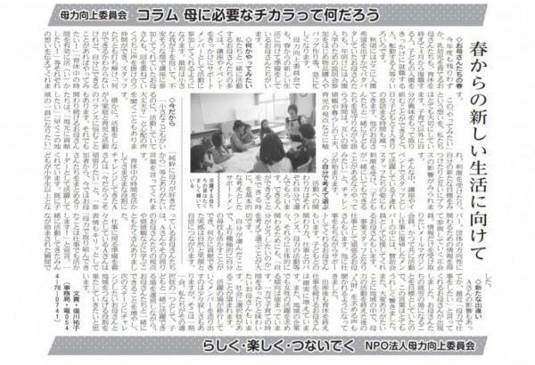 岳南朝日新聞3月掲載されました