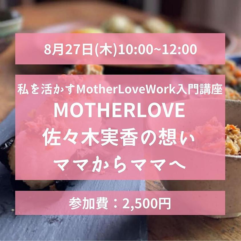 私を活かすMotherLoveWork入門講座 『MOTHERLOVE佐々木実香の想い ママからママへ」