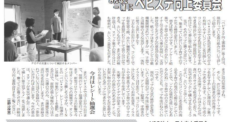 岳南朝日新聞連載 10/4ベビ*ステ向上委員会