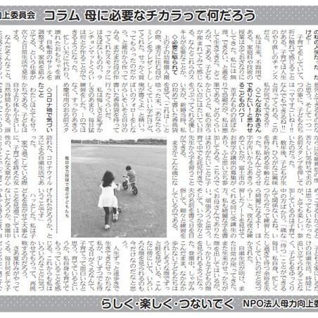 岳南朝日新聞8月コラム掲載されました