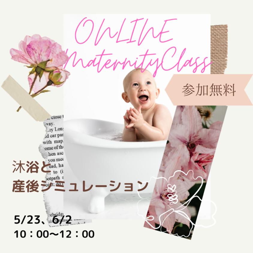 オンラインマタニティクラスー沐浴と産後シミュレーション
