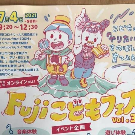 7/4Fujiこどもフェス「乳幼児ママのための夏のお出かけ座談会」やります