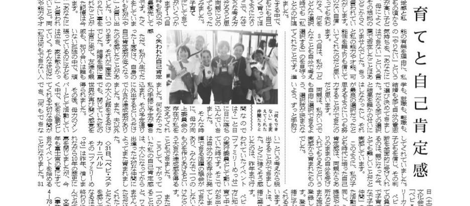 岳南朝日新聞8月掲載されました