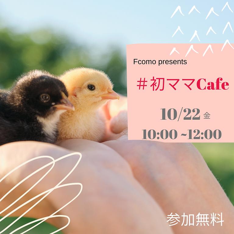 【キャンセル待ち】初ママCafe