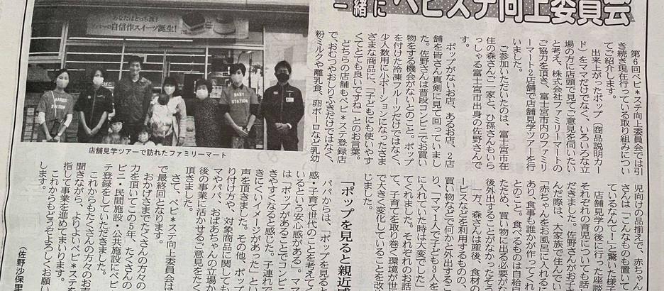 1月岳南朝日新聞ベビ*ステ向上委員会