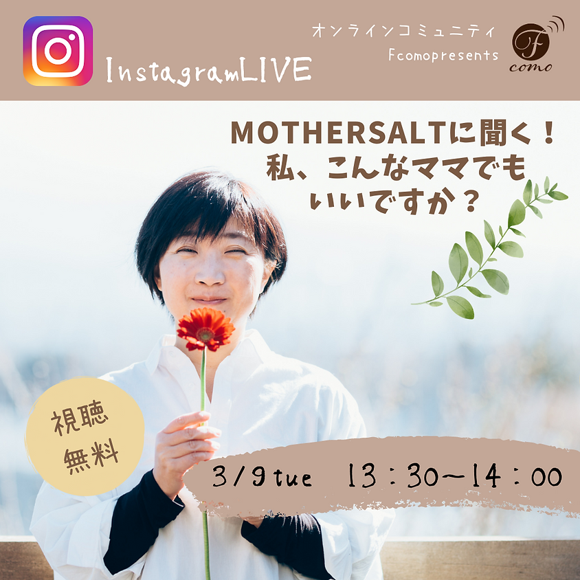Instagramライブ「MOTHERSALTに聞く!こんなママでもいいですか?」