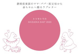 トツキトウカSHIZUOKAEAST2021詩募集中!