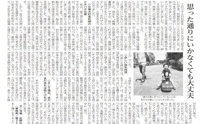 岳南朝日新聞7月コラム掲載されました