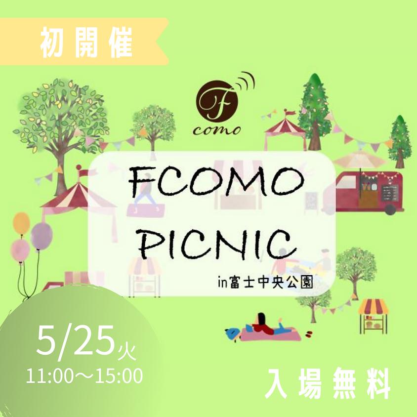 Fcomoピクニックin富士中央公園
