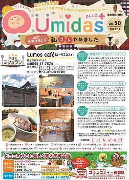 umidas_vol50_表.jpg