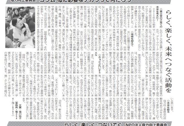 岳南朝日新聞1月掲載されました