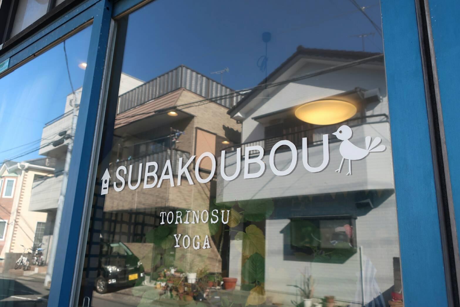 SUBAKOUBOU
