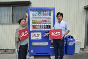 ベビ*ステ寄付型自動販売機 設置事例
