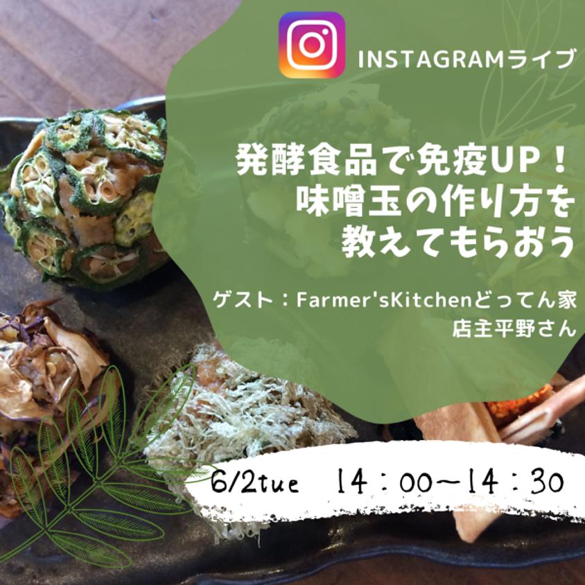 Instagramライブ「味噌玉の作り方を教えてもらおう」