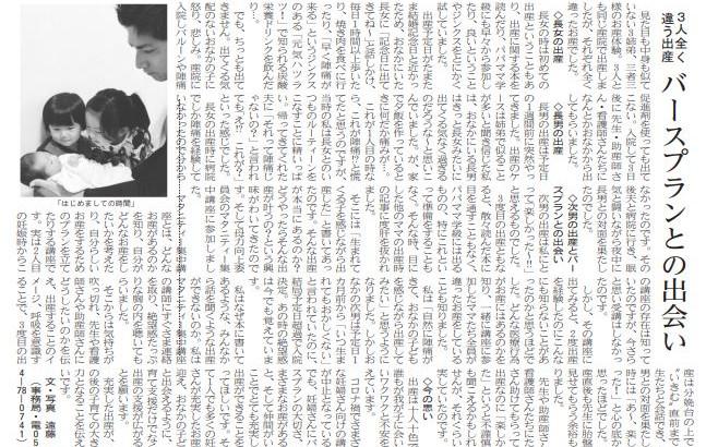岳南朝日新聞9月コラム掲載されました