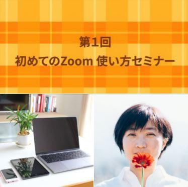 長泉わくキャリ「初めてのZoom 使い方セミナー」講師です♪