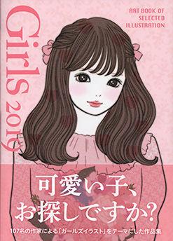artbookofselectedillustration_girls2019_