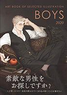 artbookofselectedillustration_boys2020_w