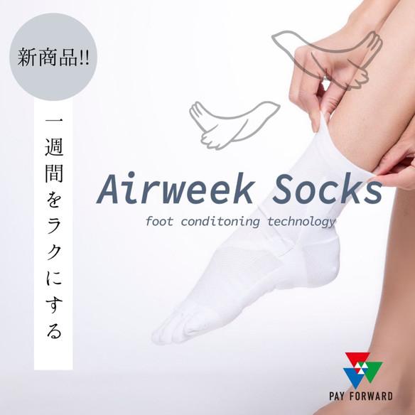 AirweekSocks%E3%80%80%E3%83%81%E3%83%A9%