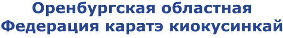 федерация каратэ киокусинкай Оренбург
