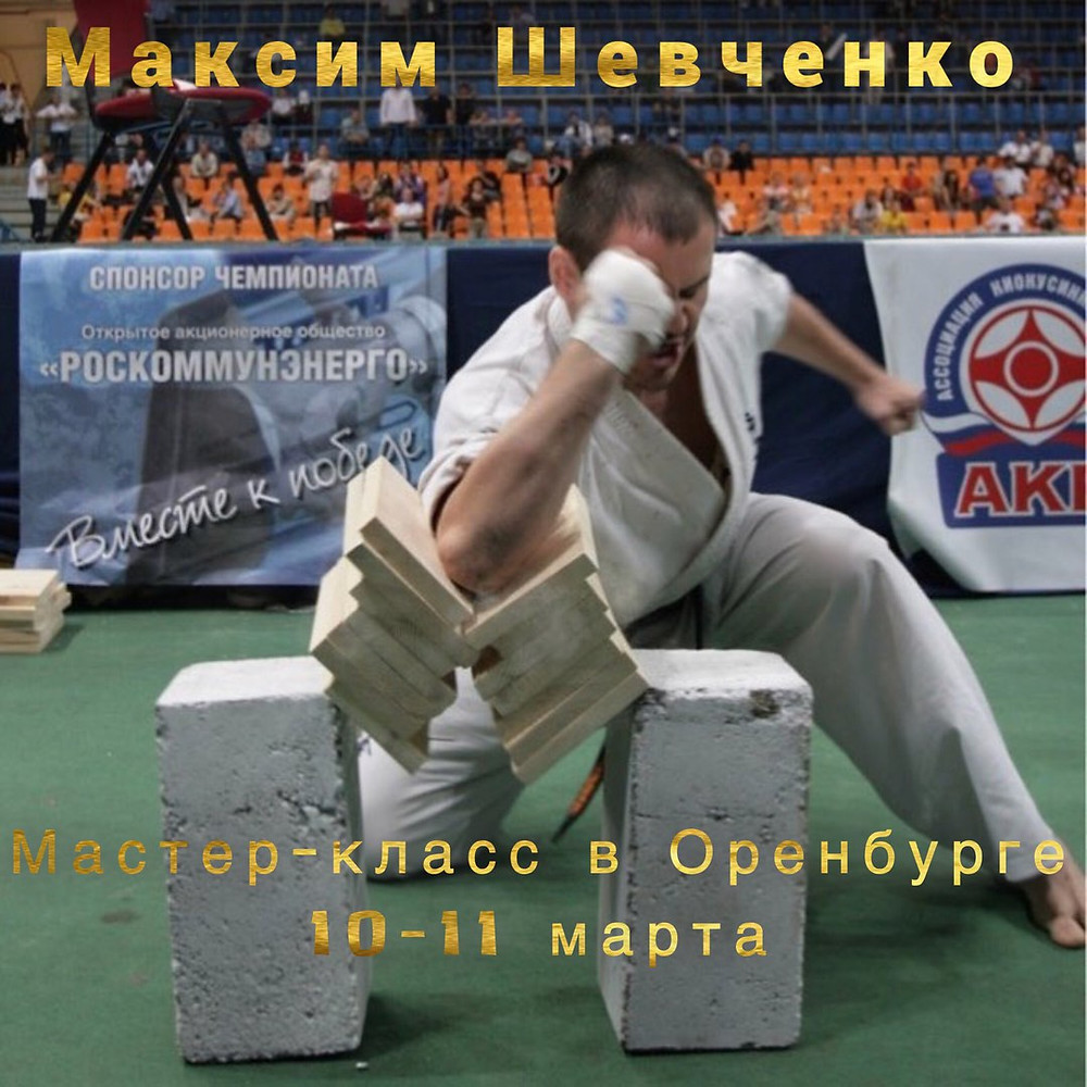 Мастер-класс чемпиона мира в Оренбурге