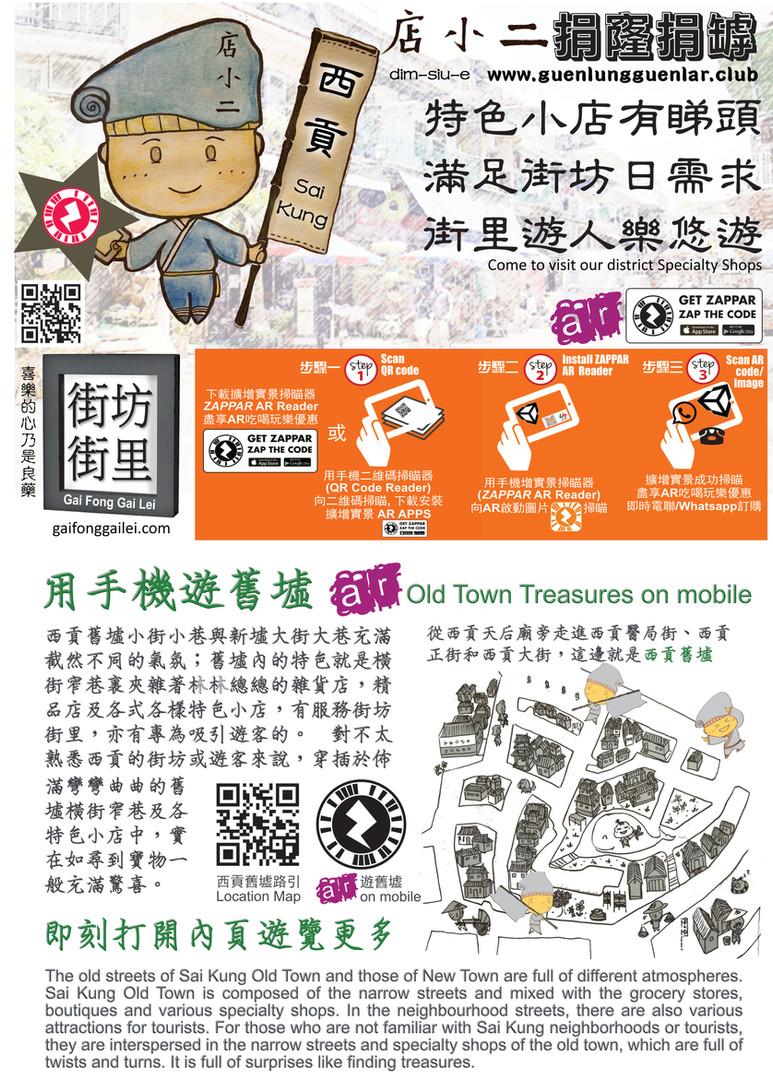 guenlungguenla leaflet test2.jpg