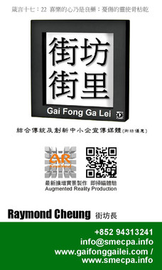 gaifonggailei namecard 2018A-page-001.jp