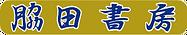 古書脇田書房ロゴ