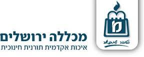 מכללת ירושלים לבנות