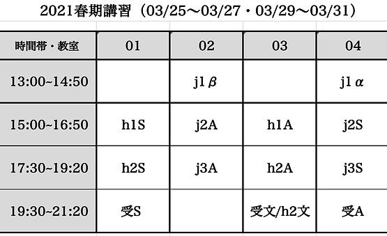 スクリーンショット 2021-02-08 午後1.03.13.png