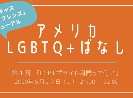 【ツイキャスリニューアル】アメリカLGBTQ+ばなし