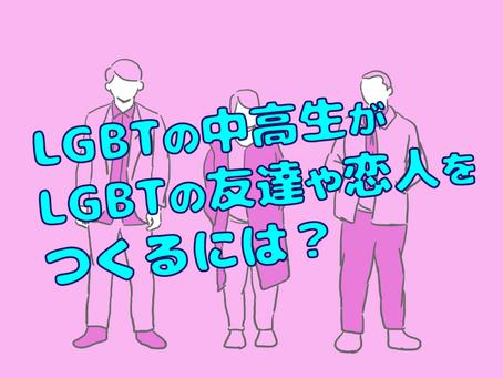 LGBTの中高生がLGBTの友達や恋人をつくるには?